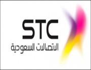 وظائف لحملة البكالوريوس في الاتصالات السعودية.. هنا رابط التقديم