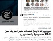 نيويورك تايمز تحذف خبرا مزيفا عن ال15 سعوديا باسطنبول