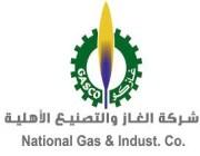 وظائف للنساء بشركة الغاز والتصنيع الأهلية
