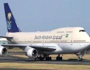 الخطوط الجوية السعودية تعلن عن وظائف شاغرة للجنسين