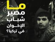 ما مصير شباب الإخوان في تركيا ؟