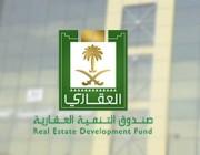 #عاجل صندوق التنمية يتوجه لإقرار قرض حسن 140 ألف ريال للمدنيين ايضاً بهذه الشروط