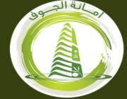 أمانة الجوف تعتذر: زميلنا اللي ماسك الحساب نصراويته طاغية