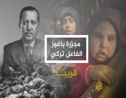 مجزرة باغوز #تركيا #اردوغان