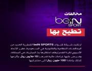 11 مخالفة نظامية وقانونية كسرت احتكار beIN SPORTS في السعودية و ملزمة بإعادة ١٠٠ مليون ريال للمشتركين…. التفاصيل