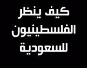 كيف ينظر الفلسطينيون للسعودية !
