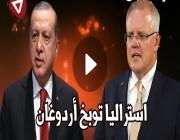 استراليا توبخ اردوغان !