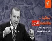 تركيا و الإقتصاد الأحمر