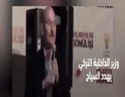 وزير الداخلية التركي و سائق تكسي ينفذون وعودهم لتهديد السياح