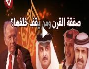 🎥 فيديو قصير يكشف حقيقة #صفقة_القرن وأول من بدأها وأسس لها ولماذا تحاول قطر اتهام السعودية بالوقوف خلفها