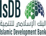 رابط التقديم على وظائف قيادية وإدارية في البنك الإسلامي للتنمية