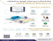 هيئة الاتصالات تدعو شركات التوصيل عبر التطبيقات إلى تسجيل بياناتها