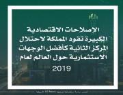 السعودية الأولى عربياً … التفاصيل