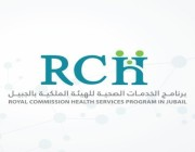 وظائف إدارية شاغرة في برنامج الخدمات الصحية بالجبيل