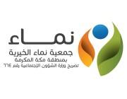 18 وظيفة إدارية وفنية شاغرة في جمعية نماء الخيرية