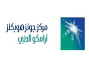 11 #وظيفة هندسية وصحية وإدارية شاغرة بمركز أرامكو الطبي