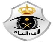 رابط وشروط القبول والتسجيل على وظائف الأمن العام