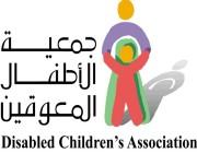 #وظائف نسائية شاغرة في جمعية الأطفال المعوقين