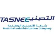 #وظائف هندسية وإدارية شاغرة بشركة التصنيع الوطنية