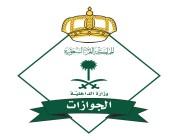 اليوم.. فتح باب القبول والتسجيل في الجوازات على رتبة جندي