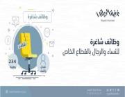 غرفة الرياض تطرح 234 #وظيفة للرجال والنساء