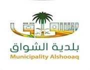 #وظائف إدارية شاغرة لدى بلدية الشواق