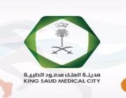#وظائف إدارية وصحية شاغرة بمدينة الملك سعود الطبية