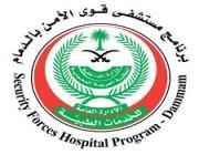 #وظيفة إدارية شاغرة لدى مستشفى قوى الأمن بالدمام