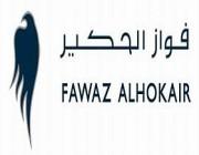 10 وظائف للنساء بشركة فواز الحكير في جدة