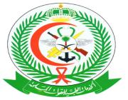 16 #وظيفة شاغرة في مستشفى القوات المسلحة بنجران