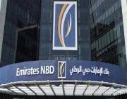 #وظائف لدى فرع بنك الإمارات دبي الوطني