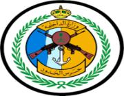 #وظائف شاغرة بالمديرية العامة لحرس الحدود