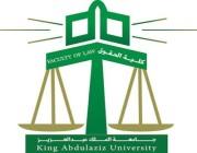 #وظائف شاغرة في جامعة المؤسس