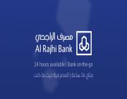 #وظائف شاغرة بمصرف الراجحي