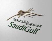 #وظائف شاغرة لدى طيران السعودية الخليجية
