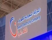 #وظائف شاغرة بالشركة السعودية للكهرباء