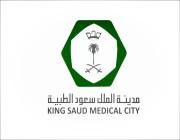 4 #وظائف صحية شاغرة بمدينة الملك سعود الطبية