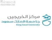 #وظائف شاغرة للخريجات في جامعة الملك سعود