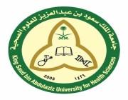#وظائف هندسية شاغرة بجامعة الملك سعود الصحية