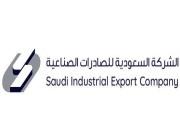 #وظيفة قيادية لدى الشركة السعودية للصادرات الصناعية