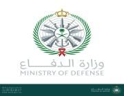 وزارة الدفاع تدعو المتقدمين والمتقدمات لشغل وظائف الدفاع الجوي لإجراء المقابلة