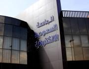 وظائف شاغرة للجنسين بالجامعة السعودية الإلكترونية