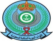 وظائف للجنسين في القوات الجوية الملكية