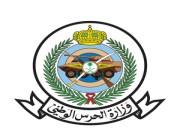 وظائف إدارية وفنية لدى وزارة الحرس الوطني