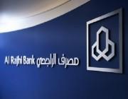 وظائف مالية وإدارية لدى مصرف الراجحي
