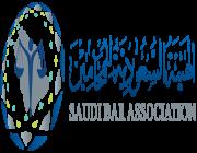 وظائف بالهيئة السعودية للمحامين للرجال والنساء