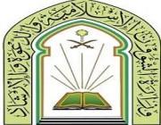 وظائف لدى وزارة الشؤون الإسلامية بعدة تخصصات