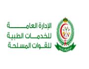 43 وظيفة شاغرة للجنسين بمستشفيات القوات المسلحة