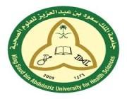 25 وظيفة شاغرة للجنسين بجامعة الملك سعود الصحية