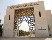 جامعة الإمام تعلن عن وظائف لتدريس «الإنجليزية»